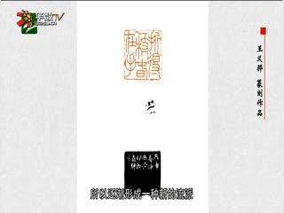 书画园地_20200228_笔刀同奏 书印同宗 王义骅的篆刻艺术1
