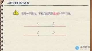 洋葱学院-初中数学  第5集