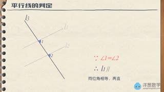 洋葱学院-初中数学  第9集