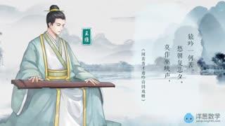 洋葱学院-初中语文  第10集