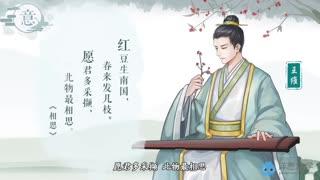 洋葱学院-初中语文  第2集