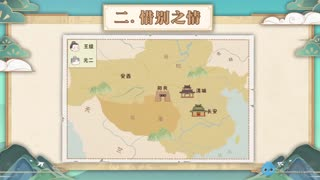 洋葱学院-初中语文  第7集
