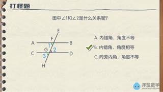 洋葱学院-初中数学  第8集