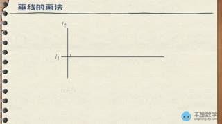 洋葱学院-初中数学  第3集