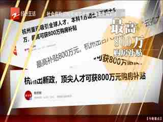 3月杭州预计30盘入市 楼市即将全面复苏