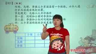 数学专题课-逻辑推理之对应,真假问题1