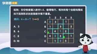 数学专题课-数独2阶-3-1xg1