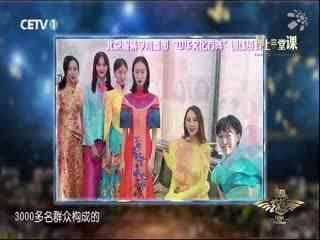 走近北京服装学院 一起探寻T台背后艺术生的追梦历程