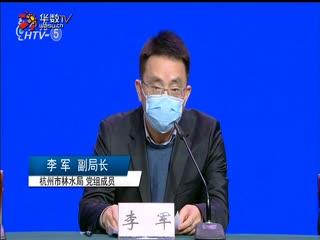 杭州少儿新闻_20200312_杭州市新型冠状病毒肺炎疫情防控工作召开第三十三场新闻发布会