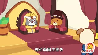猫小帅三十六计 第9集