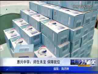 杭州少儿新闻_20200313_杭州一所小学的一个班级 举行线上联欢会