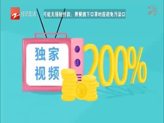 """杭州学区房价格平稳 """"双优学区""""房更有增值潜力"""