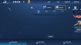 王者出击_王者荣耀_Vol.01