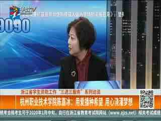 杭州职业技术学院陈嘉冰:用爱播种希望 用心浇灌梦想