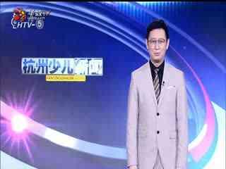 """杭州少儿新闻_20200318_杭州老师办起""""空中沙龙"""" 学生变身""""小主播"""""""
