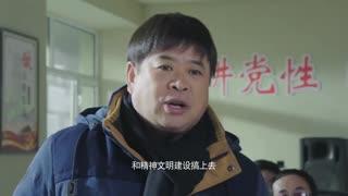 《猫冬》第2集预告 林三木立军令状,姚老嘎挨打