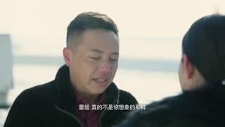 《猫冬》第4集预告 祁蕾来找郑孝军,于三通马三斤斗嘴
