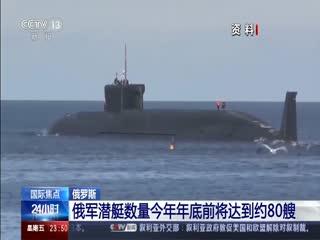 俄军潜艇数量2020年年底前将达到约80艘