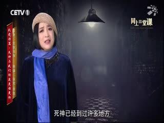 诗意中国在行动 抗疫特别节目