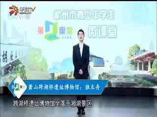 杭州少儿新闻_20200323_萌翻!闭园快两个月的杭州长乔极地海洋公园迎来一位新成员