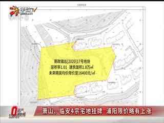 房产零距离_20200324_今年杭州土地供应大增 15.6万套住宅来了