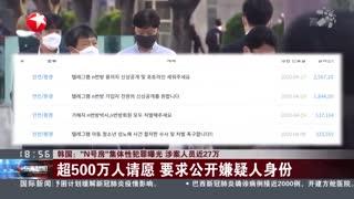 """韩国:""""N号房""""集体性犯罪曝光 涉案人员近27万"""