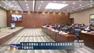 杭州市人大部署推动《浙江省民营企业发展促进条例》宣传贯彻 于跃敏讲话