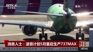 消息人士:波音计划5月重启生产737MAX