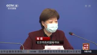 首批滞留在鄂北京人员3月25日下午抵京