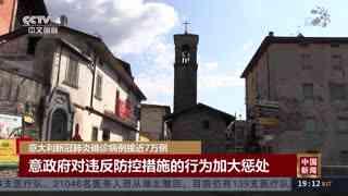 意大利新冠肺炎确诊病例接近7万例