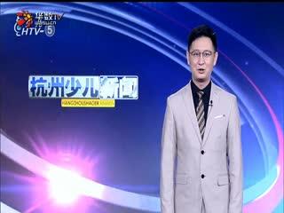 杭州少儿新闻_20200325_老师扮成小学生 为开学做模拟演练