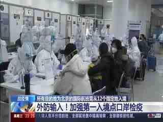 海关总署:所有入京国际航班需从12个指定地入境
