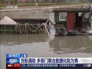 上海:货船遇险 多部门联合救援化险为夷