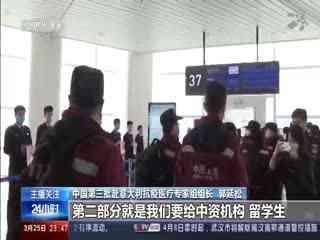 福建福州:中国第三批抗疫医疗专家组启程赴意大利