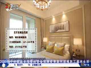 """财富地产家_20200325_杭州楼市迎来一系列""""现象级回暖"""""""