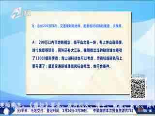 财富地产家_20200326_滨江东潮府高层可以入手吗?