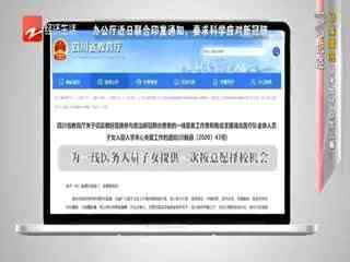 """浙样的生活_20200326_网上""""抓鸡抢蛋""""结果 被骗30万"""