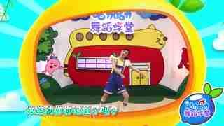咕力咕力舞蹈学堂 第2季 第74集