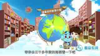 少年动画世界史 第4集