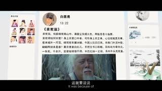 唐诗大电影 第4集