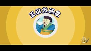 唐诗大电影 第3集