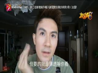 娱乐高八度_20200327_李伟的VLOG 男士粉底测评
