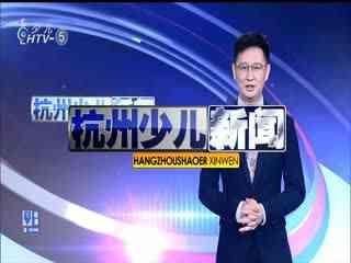杭州少儿新闻_20200327_一校一方案 看看学军中学疫情防控工作如何开展