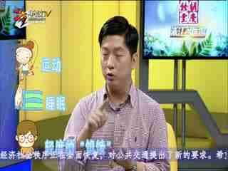"""浙江名医馆_20200327_让身高""""窜一窜"""""""