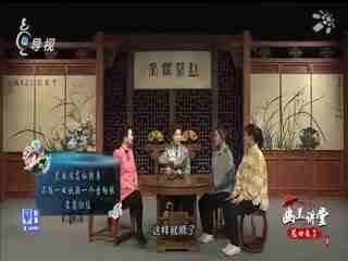 幽兰讲堂—昆曲来了_20200327_王芳谈表演2