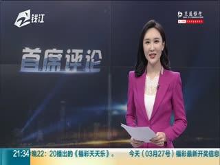 """九点半_20200327_深读""""16条"""":杭州消费券首发日 线下消费""""凑单""""是热词"""