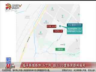 房产零距离_20200327_临平新城土地挂牌