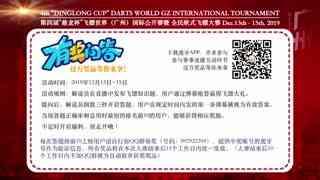 第四届飞镖世界(广州)国际公开赛十五(中文解说)