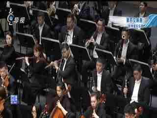文化艺术精品展播_20200328_第四交响曲 杭州爱乐乐团