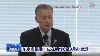 日本 东京奥组委:应在2021年6至9月办奥运